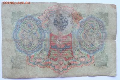 3 РУБЛЯ 1905 Тимашев-Шагин до 28.01.18 - DSCN8599.JPG