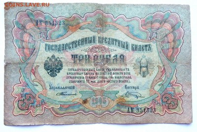 3 РУБЛЯ 1905 Тимашев-Шагин до 28.01.18 - DSCN8598.JPG