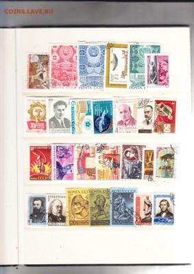 СССР 290 марок в небольшом альбоме - 3д