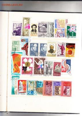 СССР 290 марок в небольшом альбоме - 3з