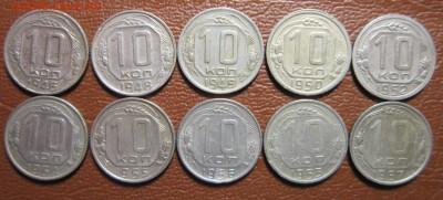 10 копеек 1946-57 гг.(погодовка-10шт.) до 29.01 в 22.00 - 10к46-1