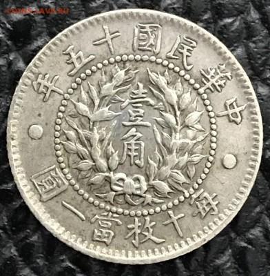 Китай 10 центов 1926 год. Свадьба Императора. 31.01.18 - _20180126_191852.JPG