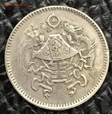 Китай 10 центов 1926 год. Свадьба Императора. 31.01.18 - _20180126_191657.JPG