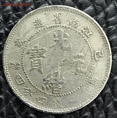 Китай 10 центов 1926 год. Свадьба Императора. 31.01.18 - _20180126_191731.JPG
