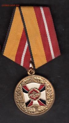 РФ медаль МО за воинскую доблесть - 85