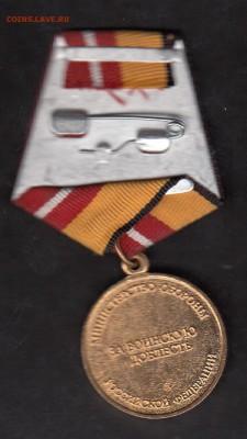 РФ медаль МО за воинскую доблесть - 85а
