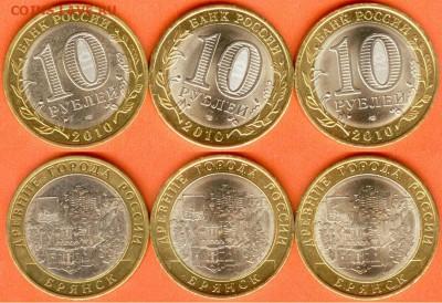 БИМ-10 рублей Брянск- 2010 г. - 3 шт., 21.00 мск 02.02.2018 - БИМ- 10 рублей Брянск- 3 шт. -2010
