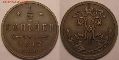 2 копейки 1912 года XF - до 01.02.18. 22-00мск - P1010058.JPG