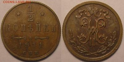 2 копейки 1911 г XF+, ост.блеск - до 01.02.18. 22-00мск - P1010047.JPG