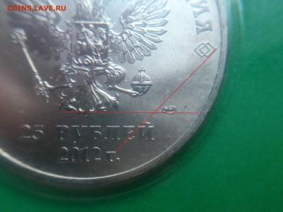 25 рублей Сочи - Цв.Талисманы (РЕДКАЯ+) (ав.+рев.) - до28янв - 3.JPG