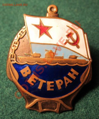 ВМФ на значках и знаки ВМФ. - IMG_0637.JPG