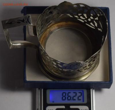 Подстаканник Ag875 86гр с 1 рубля! до 1.02 четверг в 22:00мс - DSC_0017.JPG