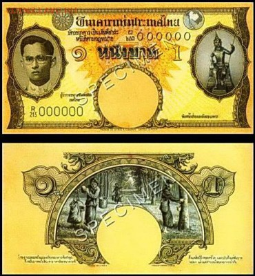 Банкноты Тайланда. - 1