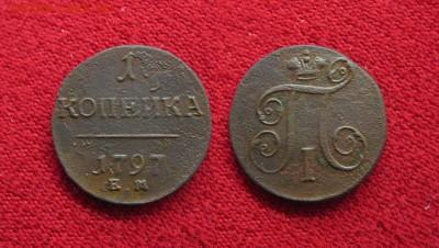 Копейка 1797 до 31.01.18 - 1797_Копейка-300