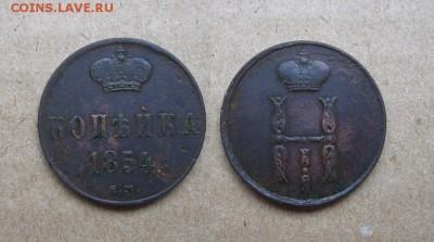 Копейка 1854 до 31.01.18 - 1854_Копейка-250