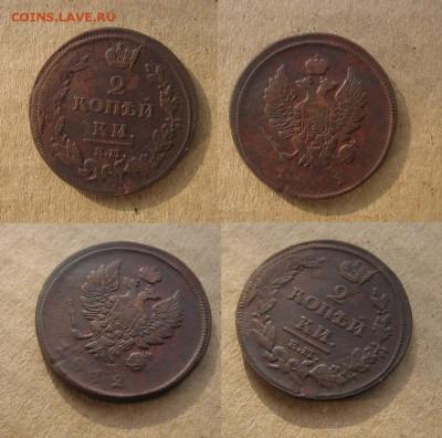 2 копейки 1812 до 31.01.18 - 1812_2копейки_1-100