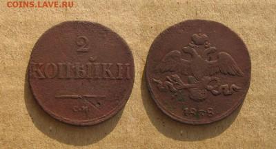 2 копейки 1838 до 31.01.18 - 1838_2копейкиСМ-150