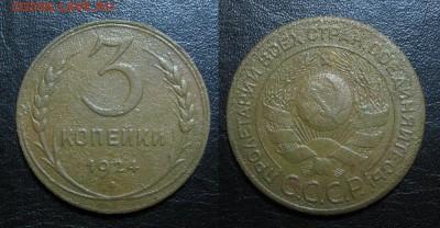 2 копейки 1924 до 31.01.18 - 1924_3копейки-75