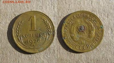 Копейка 1928 до 31.01.18 - 1928_Копейка-100