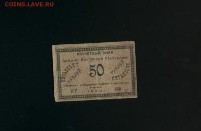 50 рублей 1920 Дальний Восток до 31,01,2018 22:00 МСК - Фото048