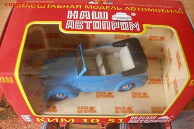 Модель Автомобиля КИМ 10-51 (Наш Автопром) 1:43 до 30.01 - P1010004.JPG