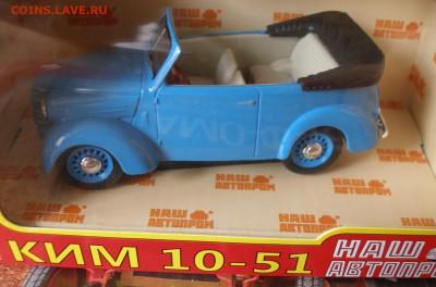 Модель Автомобиля КИМ 10-51 (Наш Автопром) 1:43 до 30.01 - P1010005.JPG