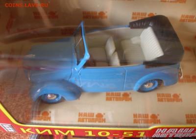 Модель Автомобиля КИМ 10-51 (Наш Автопром) 1:43 до 30.01 - P1010006.JPG