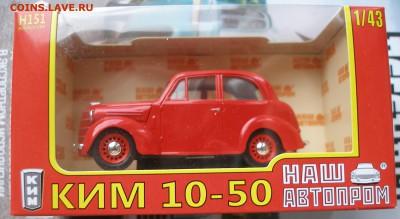Модель Автомобиля КИМ 10-50 (3) (Наш Автопром) 1:43 до 30.01 - P1010063.JPG