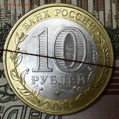 Бракованные монеты - п 1