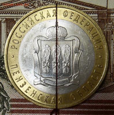 Бракованные монеты - п 3