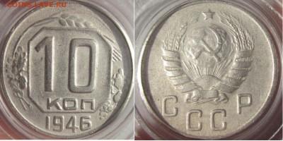 10 коп 1946 XF до четверга 1.02.18 - 10 коп 1946 реверс а