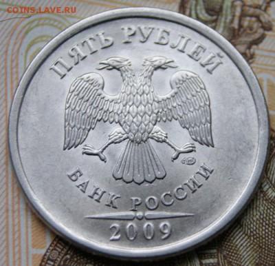 Редкие 5 рублей 2009 спмд Н-5.24Д по А.С. до 01.02.2018 в 22 - DSC09886крупно