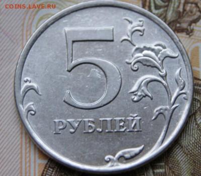 Редкие 5 рублей 2010 ммд шт.В1 по А.С.-01.02.2018 в 22-00 - DSC09921крупно