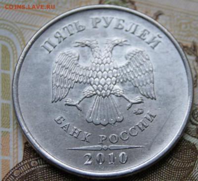 Редкие 5 рублей 2010 ммд шт.В1 по А.С.-01.02.2018 в 22-00 - DSC09917крупно