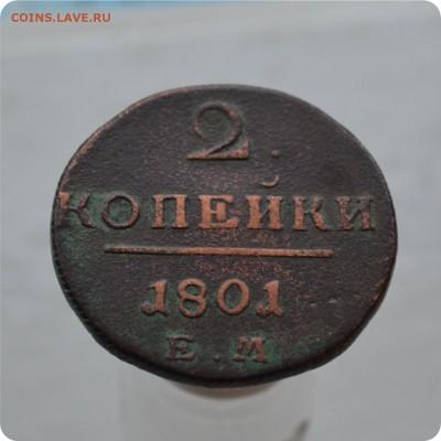 1 коп. 1798 + 2 коп. 1801. С 1 рубля. До 05.02.18. - DSC_2740.JPG