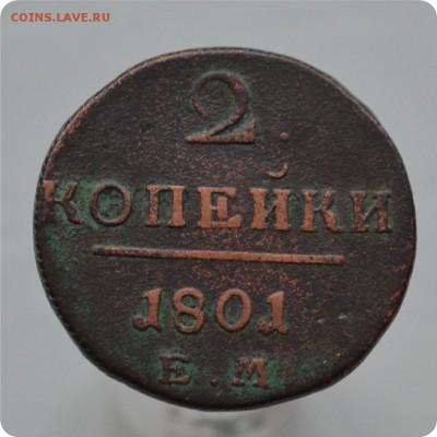 1 коп. 1798 + 2 коп. 1801. С 1 рубля. До 05.02.18. - DSC_2737.JPG