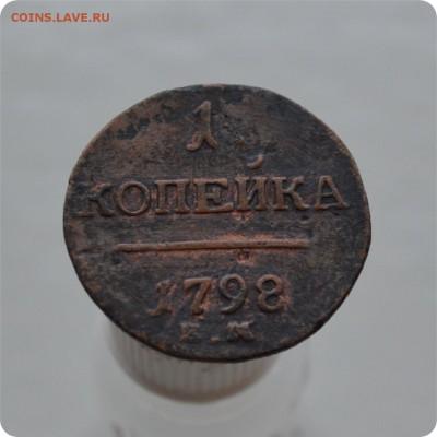 1 коп. 1798 + 2 коп. 1801. С 1 рубля. До 05.02.18. - DSC_2728.JPG