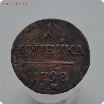 1 коп. 1798 + 2 коп. 1801. С 1 рубля. До 05.02.18. - DSC_2727.JPG