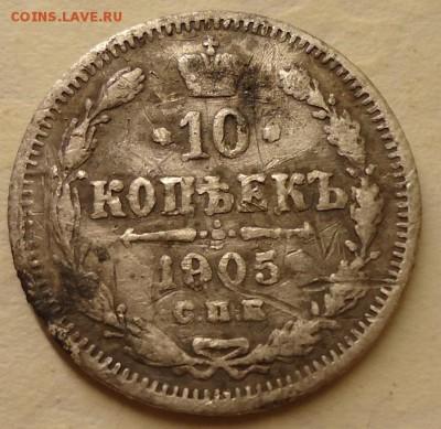 10 копеек 1905 г. - DSC02401.JPG