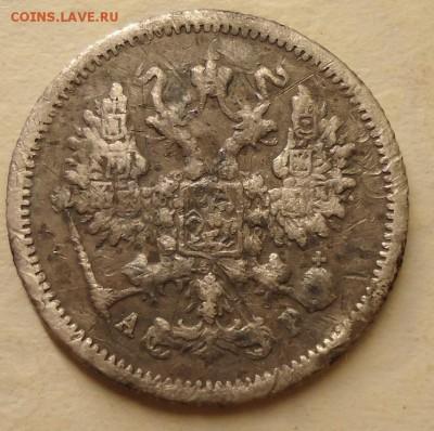 10 копеек 1905 г. - DSC02402.JPG