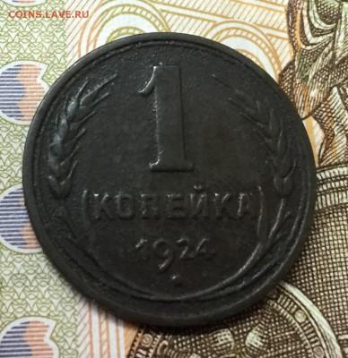 1 копейка 1924 Гладкий Гурт до 6.02.18 22:00 - IMG_7057-30-01-18-10-56.JPG