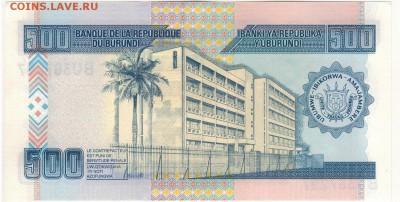 Бурунди 500 франков 2013 до 06.02.2018 в 22.00мск (Д653) - 1-1бур500ф2001