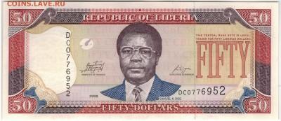 Либерия 50 долларов 2011 до 06.02.2018 в 22.00мск (Е113) - 1-1либ50а