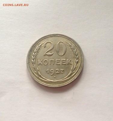 20 копеек 1927г.(2) ,  до 06.02.18г. - 2027-2