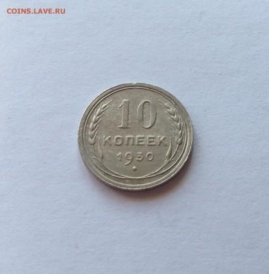 10 копеек 1930г. , до 06.02.18г. - 1030-2