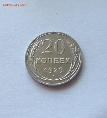 20 копеек 1929г. (2) , до 06.02.18г. - 2029-6