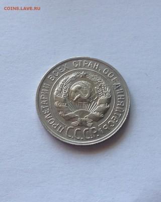 20 копеек 1929г. (2) , до 06.02.18г. - 2029-7