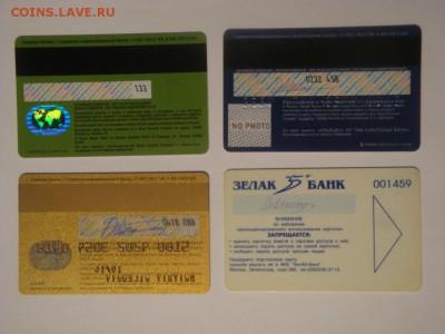 4 банковские карты (1), 07.02.18 - DSC05225.JPG
