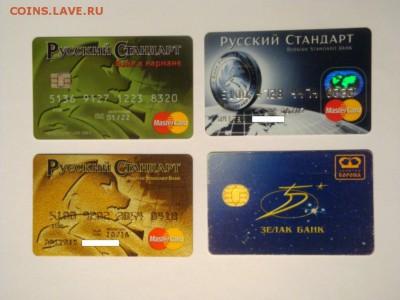 4 банковские карты (1), 07.02.18 - DSC05224.JPG