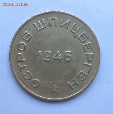 Арктикуголь 10 копеек 1946 _ 08.02.  22-30 - DSC00879.JPG
